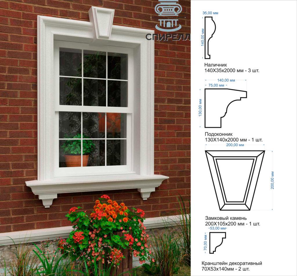 Комплект фасадной лепнины для окна